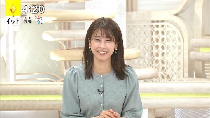 2020年11月24日加藤綾子の画像05枚目
