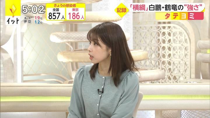 2020年11月24日加藤綾子の画像08枚目