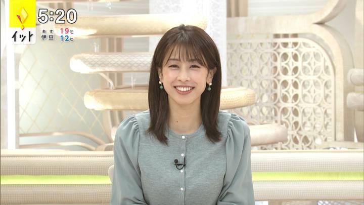 2020年11月24日加藤綾子の画像09枚目