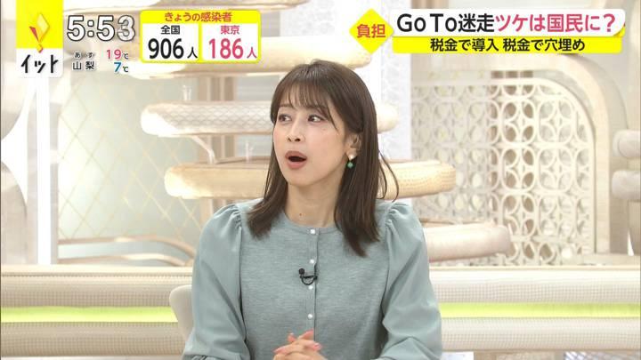 2020年11月24日加藤綾子の画像10枚目