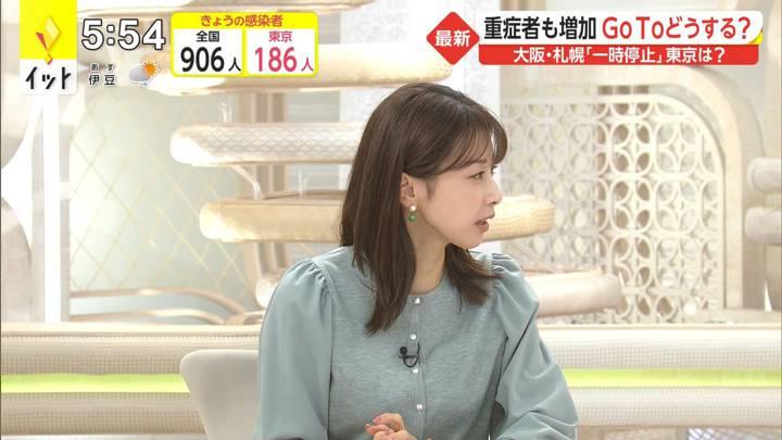 2020年11月24日加藤綾子の画像11枚目