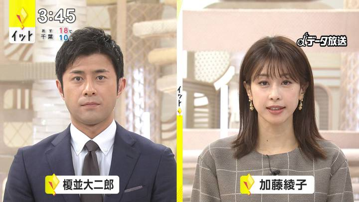 2020年11月25日加藤綾子の画像01枚目