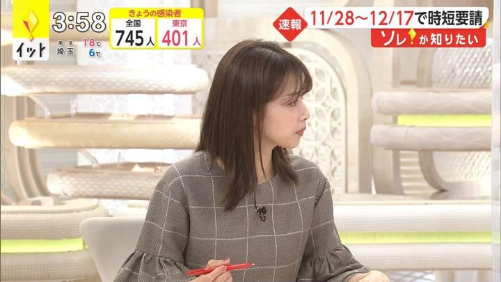 2020年11月25日加藤綾子の画像03枚目