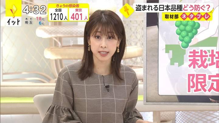 2020年11月25日加藤綾子の画像04枚目