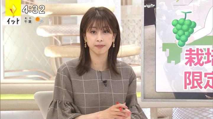 2020年11月25日加藤綾子の画像05枚目