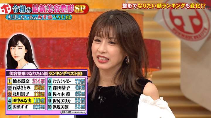 2020年11月25日加藤綾子の画像19枚目