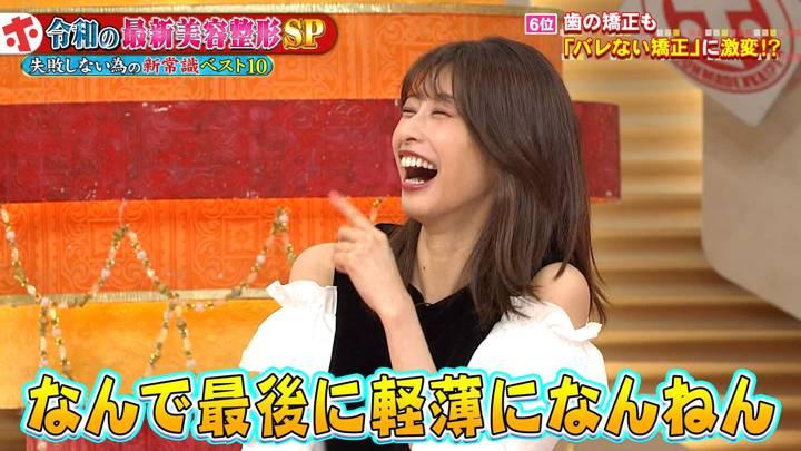 2020年11月25日加藤綾子の画像22枚目
