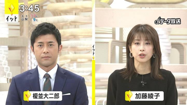 2020年11月26日加藤綾子の画像01枚目