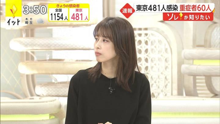 2020年11月26日加藤綾子の画像02枚目