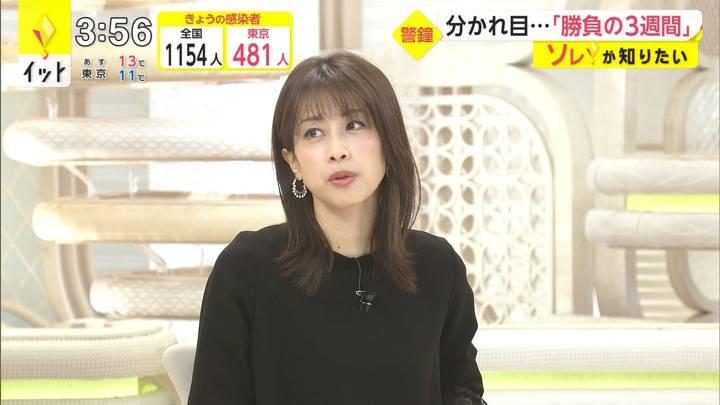 2020年11月26日加藤綾子の画像03枚目