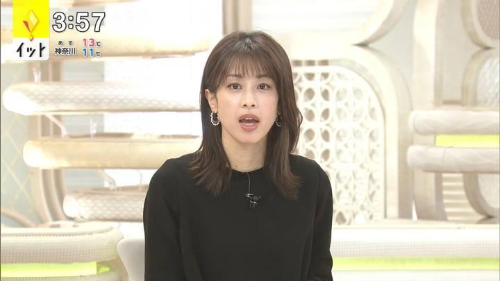 2020年11月26日加藤綾子の画像04枚目
