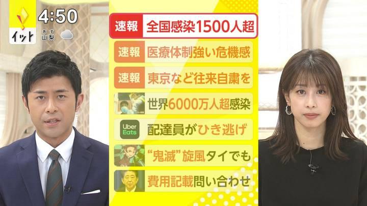 2020年11月26日加藤綾子の画像07枚目