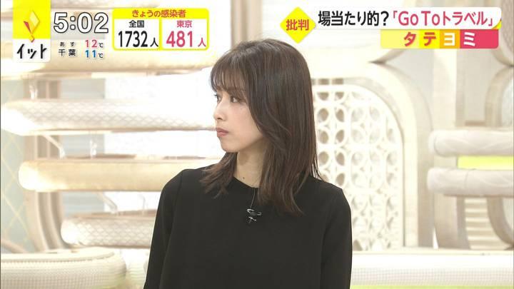 2020年11月26日加藤綾子の画像08枚目