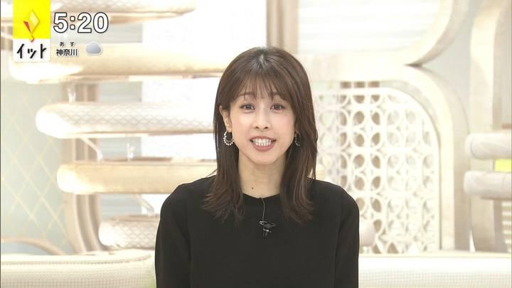 2020年11月26日加藤綾子の画像09枚目