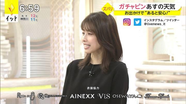 2020年11月26日加藤綾子の画像14枚目