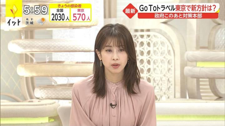 2020年11月27日加藤綾子の画像09枚目