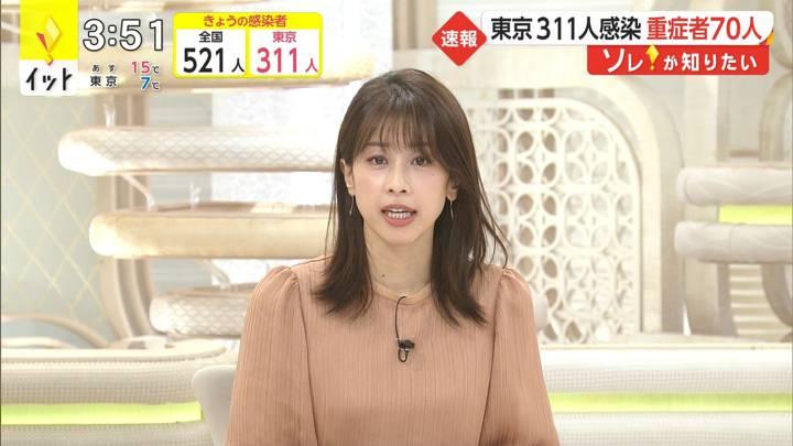 2020年11月30日加藤綾子の画像02枚目
