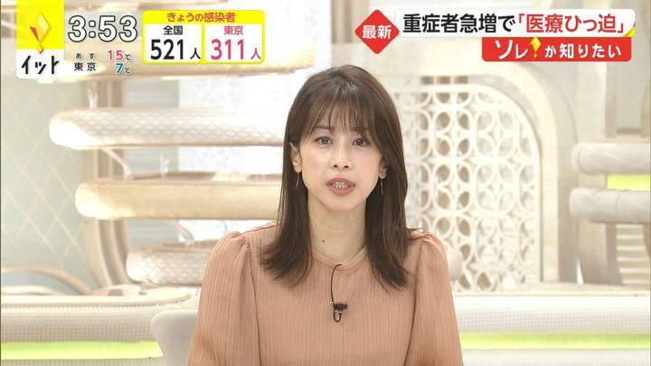 2020年11月30日加藤綾子の画像03枚目