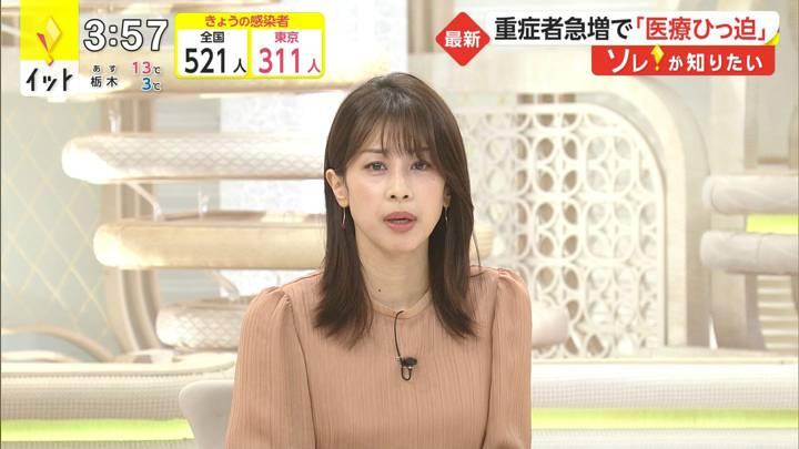 2020年11月30日加藤綾子の画像04枚目
