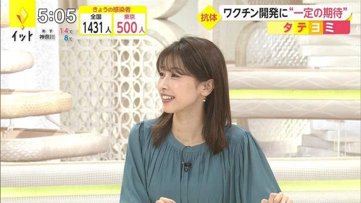 2020年12月02日加藤綾子の画像10枚目
