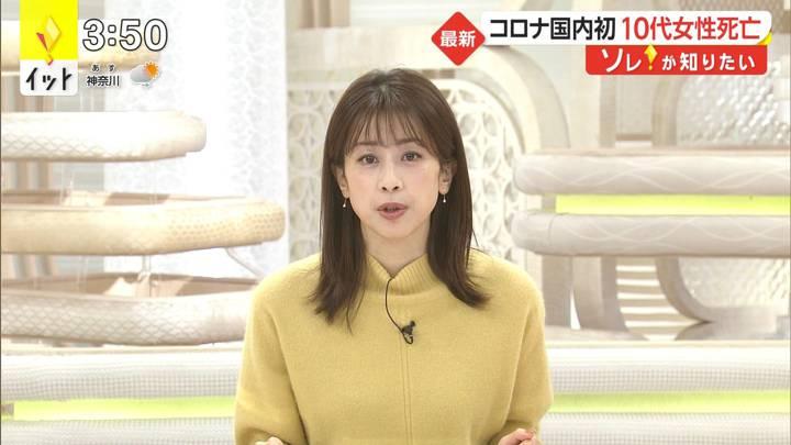 2020年12月04日加藤綾子の画像02枚目