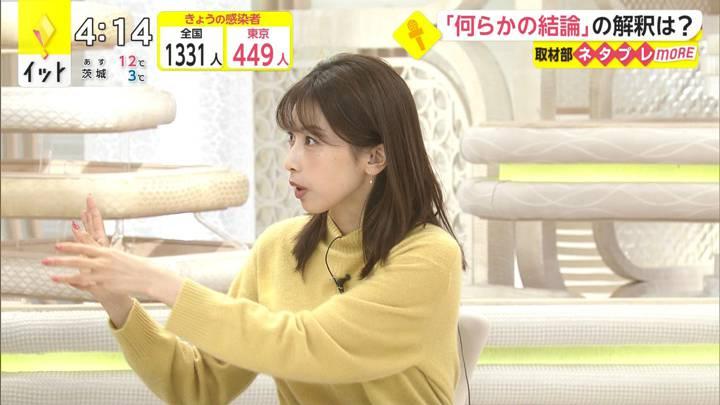 2020年12月04日加藤綾子の画像05枚目