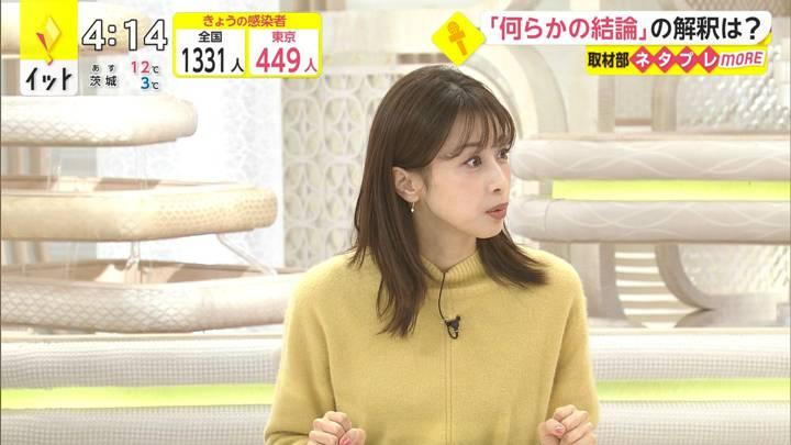 2020年12月04日加藤綾子の画像06枚目