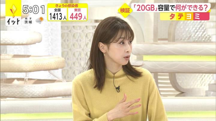 2020年12月04日加藤綾子の画像11枚目