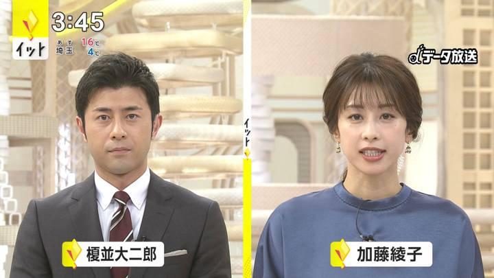2020年12月07日加藤綾子の画像01枚目