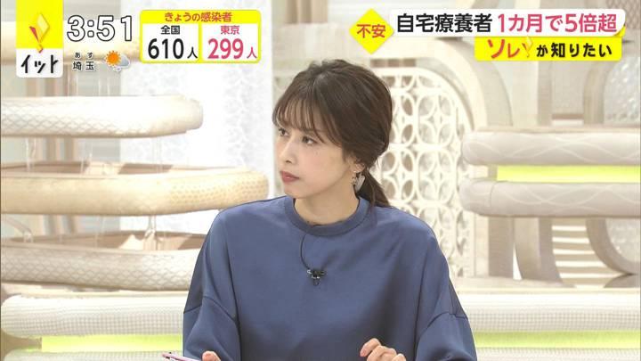 2020年12月07日加藤綾子の画像02枚目