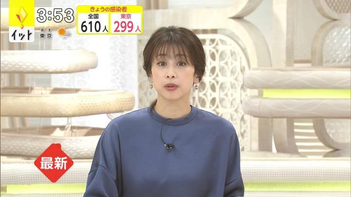 2020年12月07日加藤綾子の画像03枚目
