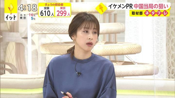 2020年12月07日加藤綾子の画像04枚目