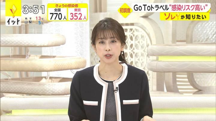2020年12月08日加藤綾子の画像02枚目