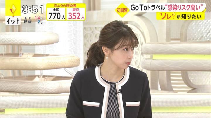 2020年12月08日加藤綾子の画像03枚目