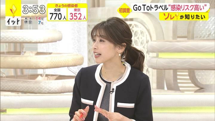 2020年12月08日加藤綾子の画像04枚目
