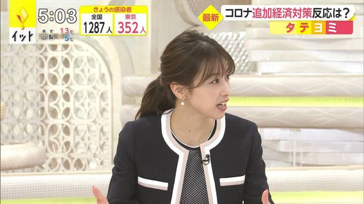 2020年12月08日加藤綾子の画像08枚目