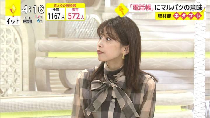 2020年12月09日加藤綾子の画像05枚目