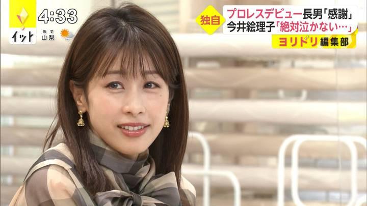 2020年12月09日加藤綾子の画像09枚目