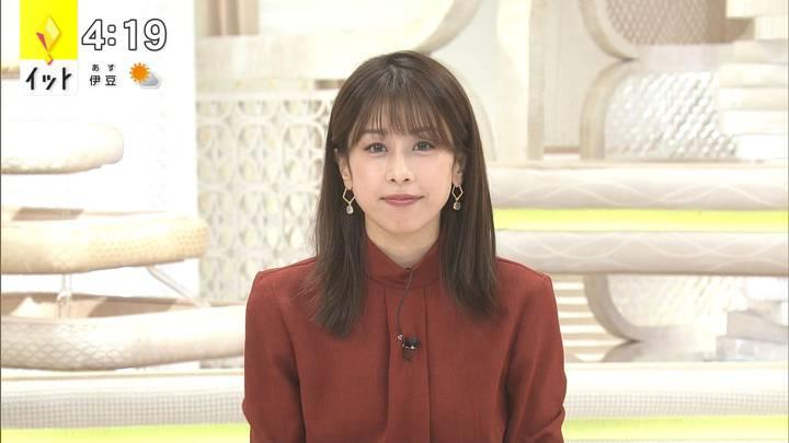 2020年12月10日加藤綾子の画像09枚目