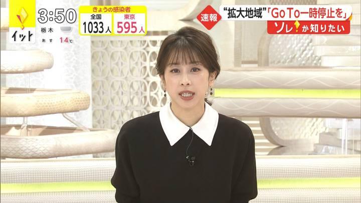 2020年12月11日加藤綾子の画像02枚目
