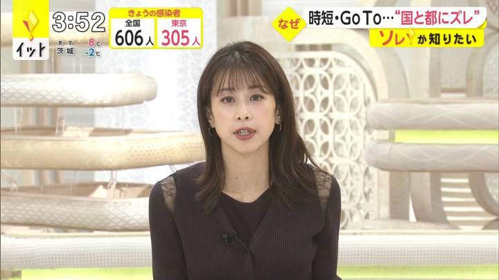 2020年12月14日加藤綾子の画像02枚目