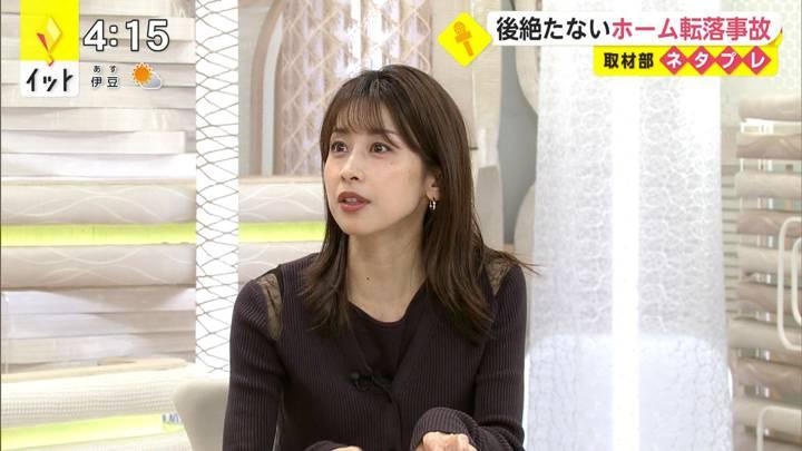 2020年12月14日加藤綾子の画像07枚目