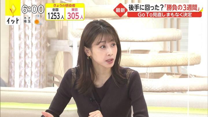 2020年12月14日加藤綾子の画像11枚目