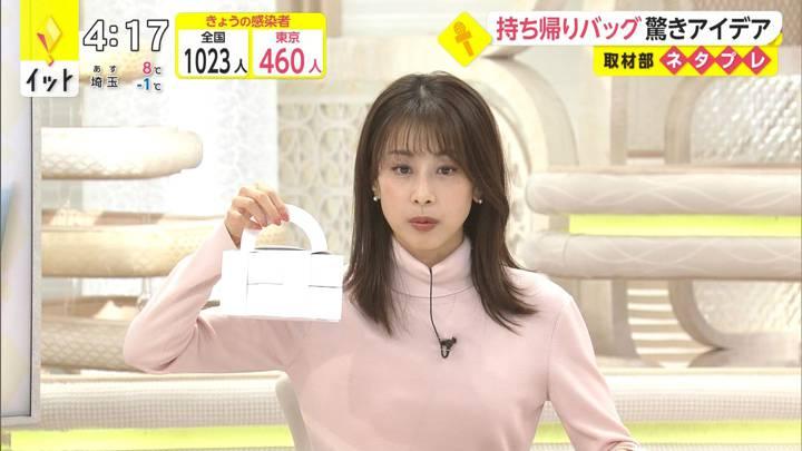 2020年12月15日加藤綾子の画像05枚目