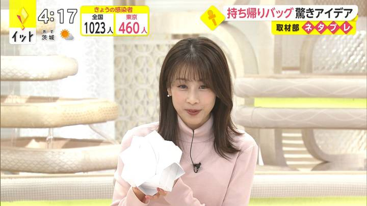 2020年12月15日加藤綾子の画像06枚目
