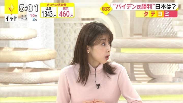 2020年12月15日加藤綾子の画像09枚目