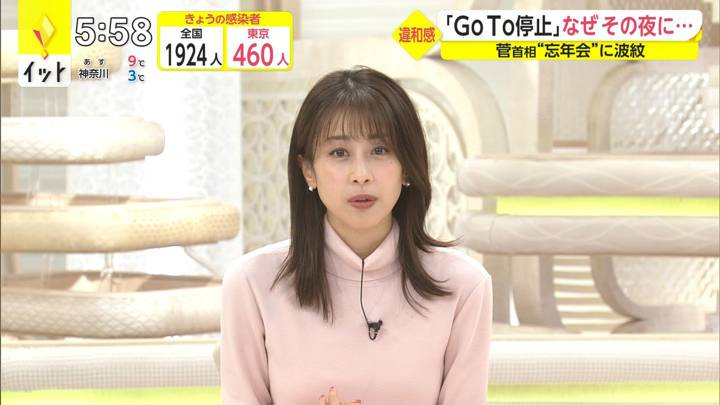 2020年12月15日加藤綾子の画像13枚目