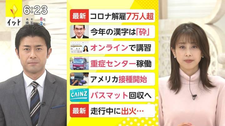 2020年12月15日加藤綾子の画像15枚目