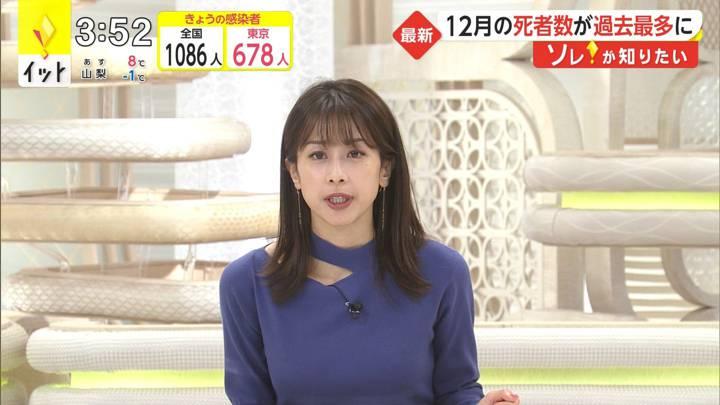 2020年12月16日加藤綾子の画像02枚目
