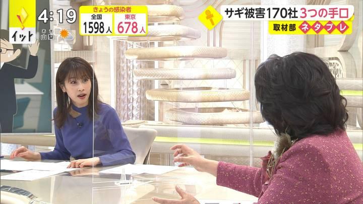2020年12月16日加藤綾子の画像08枚目